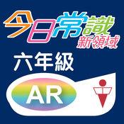 《今日常識新領域》擴增實境AR 六年級