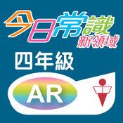 《今日常識新領域》擴增實境AR 四年級