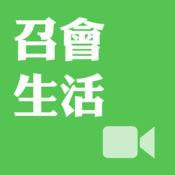 《召会生活》视频APP