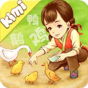 《可爱的动物》-kimi识字带你认识动物相关的汉字
