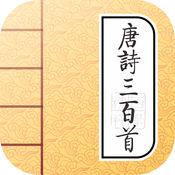 《唐诗三百首》完整精装版-名家朗诵 图文讲解