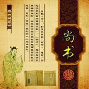《尚书》 --- 中国第一部古典文集