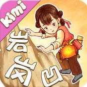 《岩石山的甜甜水》-kimi识字带你认识山谷类相关的汉字 5.