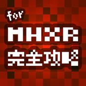 MHXR 完全攻略&掲示板 for モンハン(モンスターハンター エクスプロア)