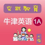 《牛津英语上海版》一年级(第一学期) 2.6