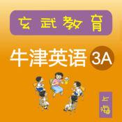 《牛津英语上海版》三年级(第一学期)
