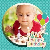生日快乐相框 - 电子贺卡制造商免费装饰你和你的朋友最喜欢的照片