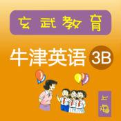 《牛津英语上海版》三年级(第二学期)