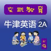《牛津英语上海版》二年级(第一学期)