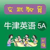 《牛津英语上海版》五年级(第一学期)