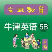 《牛津英语上海版》五年级(第二学期)