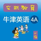 《牛津英语上海版》四年级(第一学期)