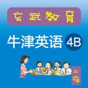 《牛津英语上海版》四年级(第二学期)