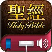 《聖經和合本》繁體書有聲版