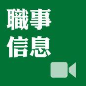 《职事信息》视频APP