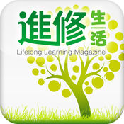 《進修生活》高清揭頁版 for iPad