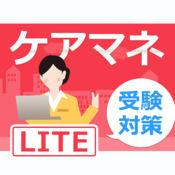 「ケアマネジャー」受験対策《ケアマネ》Lite