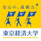 「東京経済大学の本棚」for スクールアプリ 4.0.3