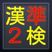 「無料」漢検準2級・3級対策版