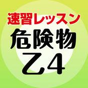 『乙種第4類危険物取扱者』速習レッスン 1.0.3