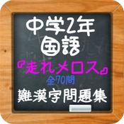 『走れメロス』中学2年国語 難漢字問題集