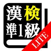 【LITE版】 漢字検定準1級 「30日合格プログラム」 無料 漢