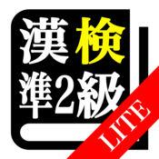【LITE版】 漢字検定準2級 「30日合格プログラム」 漢検準2級