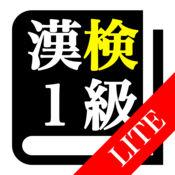 【LITE版】 漢字検定1級 「30日合格プログラム」 漢検1級 1.