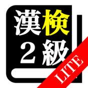 【LITE版】 漢字検定2級 「30日合格プログラム」 無料 漢検