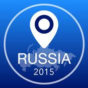 俄罗斯离线地图+城市指南导航,景点和运输 2.5