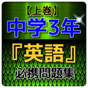 【上巻】中学3年『英語』問題集