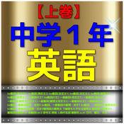 【上巻】中学1年『英語』問題集