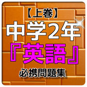 【上巻】中学2年『英語』問題集