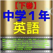 【下巻】中学1年『英語』問題集