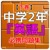 【下巻】中学2年『英語』問題集 1.0.0