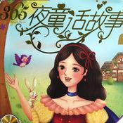 【儿童有声读物】365夜童话故事