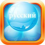 沐浴泡泡 俄语 PRO