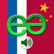 俄文-中文普通话简体语音翻译工具常用语手册 EchoMobi® 旅行会话精简版 LITE
