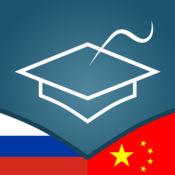 学俄语 - AccelaStudy® 3.5.0