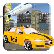城市出租车机场转运3D  - 出租车游戏