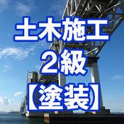 【塗装】2級土木施工管理施工技士・過去問集 1