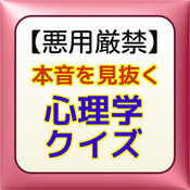 【悪用厳禁】本音を見抜く心理学クイズ