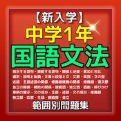 【新入学】中学1年 国語文法 問題集