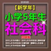 【新学年】小学5年社会科 問題集