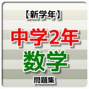 【新学期】 中学2年 数学問題集