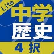 4択中学歴史Lite 1.01