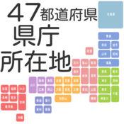 47都道府県 県庁所在地