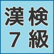 7日間で完成!漢検7級トレーニング小学4年漢字練習 1.02