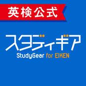 <英検公式>スタディギア for EIKEN - 英検対策学習の決定版!