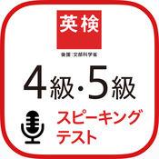 <英検公式>英検4級・5級スピーキングテスト